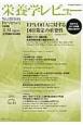 栄養学レビュー<日本語版> 22-3 2014spring EPA・DHAに対するDRI策定の重要性 Nutrition Reviews(84)