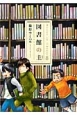 図書館の主 (8)
