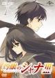 灼眼のシャナIII-FINAL- DVD-SET 1