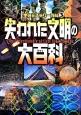 失われた文明の大百科 学研ミステリー百科3 世界の謎を冒険しよう!