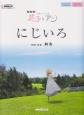 にじいろ NHK連続テレビ小説「花子とアン」