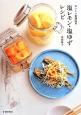 塩レモン・塩ゆずレシピ おいしい新調味料