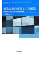 企業提携の変容と市場創造 有機EL分野における有機的提携
