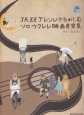 JAZZアレンジでたのしむソロ・ウクレレ映画音楽集 30曲CD付録