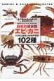 日本の淡水性エビ・カニ ネイチャーウォッチングガイドブック 日本産淡水性・汽水性甲殻類102種