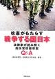 改憲がもたらす戦争する国日本 法律家が読み解く自民党改憲草案Q&A