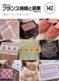 フランス刺繍と図案 [地刺しで作る素敵な小物] 戸塚刺しゅう(142)
