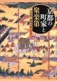 京都の町家と聚楽第 太閤様、御成の筋につき