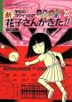 学校のコワイうわさ 新・花子さんがきた!! (20)