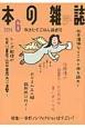 本の雑誌 2014.6 炊きたてごはん誘惑号 特集:事件ノンフィクションはすごい! (372)