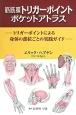 筋筋膜トリガーポイントポケットアトラス トリガーポイントによる身体の部位ごとの実践ガイド