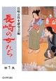 長崎の女たち<第4版> (1)