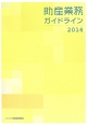 助産業務ガイドライン 2014