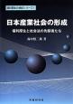 日本産業社会の形成 福利厚生の世紀シリーズ1 福利厚生と社会法の先駆者たち
