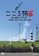 にっぽん縦断こころ旅 2013秋の旅セレクション 北海道 青森 秋田 岩手 宮城