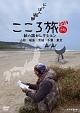にっぽん縦断こころ旅 2013秋の旅セレクション 山形 福島 茨城 千葉 東京