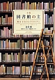 小説・図書館の主 塔の下のライブラリアン