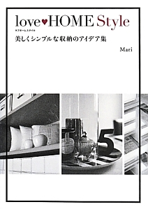 love・HOME Style 美しくシンプルな収納のアイデア集 100均・無印・IKEA etc.で作る白い収納&