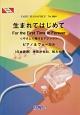 生まれてはじめて やさしく弾けるアレンジ ピアノ&ヴォーカル (日本語歌)神田沙也加・松たか子