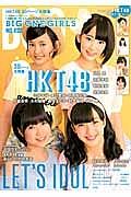 BIG ONE GIRLS HKT48 30ページ大特集 いま最も熱いガールズ・アーティストのインタビュー&(22)