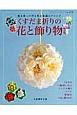 くすだま折りの花と飾り物 紙を折って作る花を素敵にアレンジ