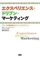 エクスペリエンス・ドリブン・マーケティング ブランド体験価値からサービスデザインへ