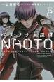 ペルソナ×探偵NAOTO (2)