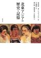 北東アジアの歴史と記憶