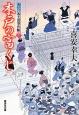 木戸の富くじ 大江戸番太郎事件帳28