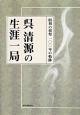 呉清源の生涯一局 昭和の棋聖一〇〇年の軌跡