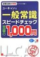 ユーキャンの一般常識 スピードチェック 定番の1,000問<第4版> 就職活動の神様のテスト対策!