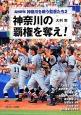 高校野球 神奈川を戦う監督-おとこ-たち 神奈川の覇権を奪え! (2)