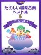 たのしい器楽合奏ベスト集 CD+楽譜集 TV&シネマ (5)