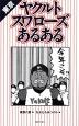 東京ヤクルトスワローズあるある 全スワローズファン待望の「あるある」が満を持して登場! 新人王もHR王もいるのに最下位だということに釈然と