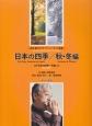 崎元譲 クロマチック・ハーモニカ曲集 日本の四季/秋・冬編