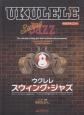 ウクレレ/スウィング・ジャズ~ウクレレ1本で奏でるジャズ名曲集 模範演奏CD付 ウクレレ1本で演奏が楽しめるNHKテレビ
