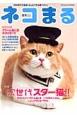 ネコまる 2014夏秋 みんなで作る猫マガジン(28)