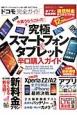 ドコモ完全ガイド 究極スマートフォン&タブレット辛口購入ガイド 完全ガイドシリーズ50 最新スマートフォン&タブレット良いも悪いも全て分か