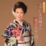 40周年記念作品「女優・仁支川峰子が文芸作品を歌う」