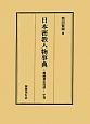 日本密教人物事典 醍醐僧伝探訪(中)