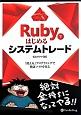 Rubyではじめるシステムトレード 「使える」プログラミングで検証ソフトを作る