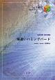 場違いハミングバード by UNISON SQUARE GARDEN