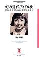 幻の近代アイドル史 フィギュール彩14 明治・大正・昭和の大衆芸能盛衰記