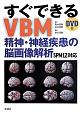 すぐできるVBM 精神・神経疾患の脳画像解析 SPM12対応 DVD付