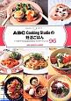 ABC Cooking Studioの妊活ごはん いつかママになるための女子力アップレシピ96