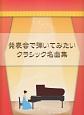 発表会で弾いてみたいクラシック名曲集 初級~中級