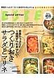 ESSE Special edition つくりおきサラダとマリネ 野菜たっぷり!一週間ずっとおいしい!