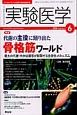 実験医学 32-9 2014.6 特集:代謝の主役に躍り出た骨格筋ワールド バイオサイエンスと医学の最先端総合誌