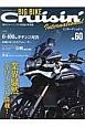 ビッグバイク・クルージンインターナショナル 特集:0-400mガチンコ対決 海外ジャーナリスト発信記事満載(60)