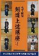 名手直伝 剣道上達講座 6人の名手が公開する剣道上達の秘訣(1)